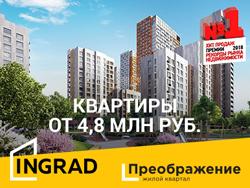 ЖК «Преображение». Квартиры от 4,8 млн руб. 200 м до м. Бульвар Рокоссовского и 500